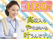 """働きやすさなら""""パソナ""""♪ <土日祝休み><高時給1150円~><キレイなオフィス<シンプルワーク>"""