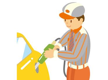 【ガソリンスタンドStaff】8~20時までの時短勤務OK♪夜勤ナシ・日曜休みで働きやすい◎<<スタッフ特典>>自分のバイクへの給油はなんと【割引あり】