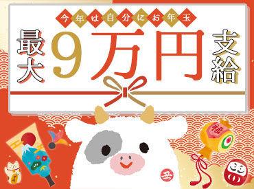 祝い金(※規定有)や研修手当で最大9万円をプラスでGET! 年末年始の金欠も、これで乗り越えられる♪
