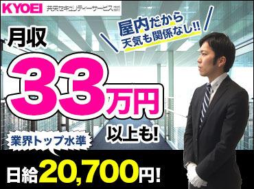【警備STAFF】高待遇★入社祝金5万円♪安定して稼げます◎室内だから天気も気にせず快適!資格をお持ちの方は«最大27,000円»の手当あり