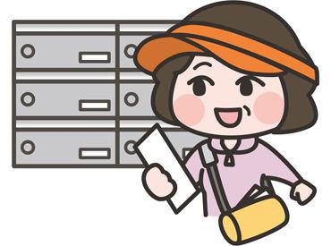 【ポスティング】\出社不要!/チラシは自宅に届きます◎好きな時に好きなだけお小遣い稼ぎ♪≪未経験OK≫あなたのペースで無理なく働ける!