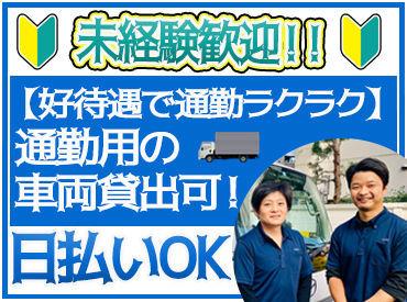 《同時募集》 運転ができる方※要免許 更に給与UP↑MAX日給1万3000円!  「シンプルに稼ぎたい!」男性スタッフが多数活躍中!