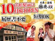 <10月8日オープン> 山形駅前に新しくオープン♪ 未経験の方こそ皆で一緒に始められるチャンス! 友達との応募もOKですよ!