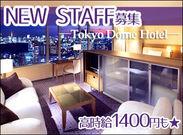 一流のサービスが学べるチャンス★高いホスピタリティと、東京ドームホテルならではのエンタテインメントを味わえる新しい空間♪