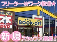 ★BOOK OFF弘前城東店★ 未経験からでも頑張れば、時給1170円も!フリーターさん大歓迎♪