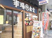<週1~>横須賀中央駅スグ!お客様をあなたの笑顔でハッピーに!★お客様とも楽しくお話しながら働けます(^-^)