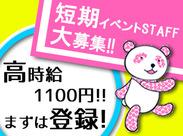 ≪金沢&富山で大募集!!≫ これをきっかけに…他にもお仕事紹介可能♪* まずは登録★履歴書不要で手軽にできます◎