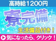 \入社祝い金3万円支給!!+寮費2ヶ月無料/ 貯金0円でもムリなくスタートできる!! 高時給でドンドン稼ごう◎