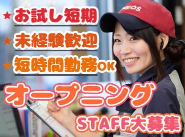 【ガソスタSTAFF】★☆賢く稼げるレアバイトはココ☆★時給はオープン後も変わらず1200円◎さらに、資格を取得すれば…ドンドン昇給します↑↑