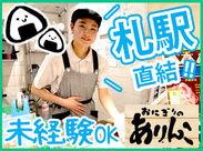 実は、札幌市内の「ありんこ」では当店が売り上げNO.1☆忙しい代わりに学べることは盛りだくさん!時間が経つのはあっという間♪