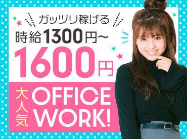 フルタイムで月収28万円以上も可能! 週払いOKだから、働いた分がスグお給料に($▽$)/ 大人気WORKで稼いじゃおう!