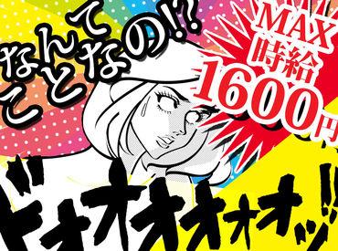 【ホールSTAFF】この衝撃を身逃すな!超BIG NEWS☆未経験でも\高時給1200円~/ラクして×楽しく稼ぐがモット━♪面接率はなんと…100%!!!