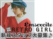 10代~20代の若い女の子に大人気の「Emsexcite」で販売スタッフ大募集◎人気ブランドで憧れのアパレルデビューしませんか?