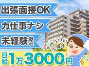 【直行直帰】もOK(^^)/ モクモクと働くのが好きな方にピッタリのお仕事! (写真はイメージです)