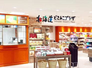 写真は吉祥寺店です!! 北海道の商品を取り揃えております!  町田店は大型店舗ではないので、働きやすさ抜群♪