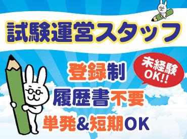 ★社会人さん歓迎♪人気の単発・短期バイト★ 1日で日収1万円以上稼ぐことも可能です◎ 土日祝中心のお仕事です。まずは登録を♪