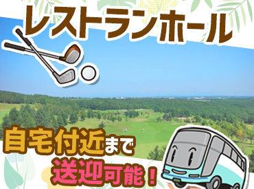 プレー割引は仕事が休みの日も利用OK!! 新しくゴルフを趣味にしたい…という方も お安くスタートできますよ★