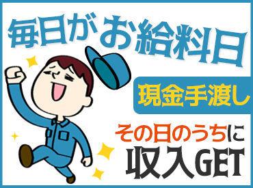 1日1万円で全額その日にGET◎ ★★さらに…入社祝い金6万円!!★★