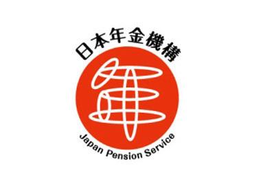 日本年金機構|年金事務所・事務センターの住所・ …