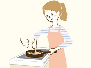 【調理補助STAFF】家事の合間に働きたい主婦(夫)さん歓迎♪家庭の都合を最大限考慮◎お休み希望は融通OKです!●定時上がり ●シンプル作業