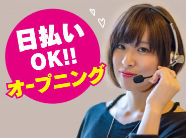 月収28万円♪日払いOK♪ 最短3時間後にお給料GET♪