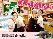 『楽しみは美味しいまかない!!』笑顔いっぱいの明るいお店です★気さくなスタッフがアナタをしっかりフォローします♪未経験歓迎