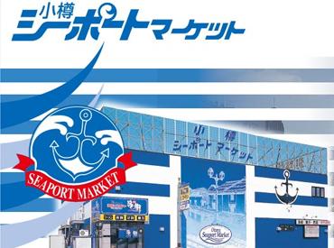 【ホール/調理スタッフ】小樽シーポートマーケットで働こう♪学校もバイトも「楽しく」が一番☆彡○土日どちらか ○春休みの期間だけもOK!