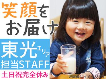 ☆扶養内勤務・WワークOK☆ ご家庭と両立しながら働く主婦さん活躍中♪