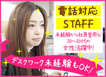 【電話応対staff】★オフィスワークデビューさんも大歓迎★うれしい日払い\(^o^)/20~40代の方々を中心に多数活躍中☆彡