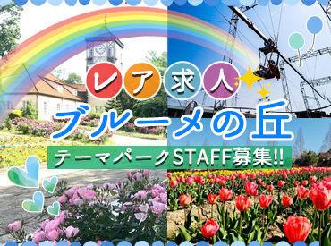 \観光スポットとしても大人気!/ 酪農をテーマとした体験型農業公園♪ 笑顔があふれるこの場所で お仕事してみませんか?