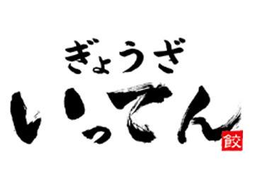 ☆水道橋店オープニングスタッフ募集☆じゅわっと美味しい餃子専門店