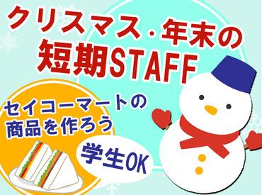 【クリスマス商品・おせちのパック詰め】\ 冬休みの学生さん大歓迎 /お馴染み!セイコーマートの商品を作ろう♪12/18~12/23のシフト【急募】お仕事期間選べます!