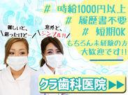 ☆歯科医院で受付のお仕事☆ 無資格OK!未経験者でも<Easy♪> 簡単なお仕事です!(´∀`人)
