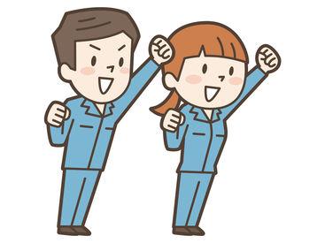 〈短期スタッフ大募集〉 勤務期間も相談に乗りますので、お気軽にご応募下さい。