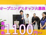 高時給1100円からスタート♪楽しくしっかり稼ぎませんか?