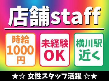 横川駅スグで通勤がらくらく(´∪`*人) 終電までのシフトも応相談♪とにかく働きやすい環境です◎