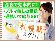 ≪札幌駅近くなので、通いやすさも◎≫ 深夜時給で効率的に稼ぎませんか? 夜型なあなたにピッタリです♪