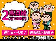 ≪高日給2万1000円≫ 1回の勤務でガッツリ高収入が目指せます★