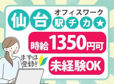 事務や電話受付など…オフィスワークたくさん◎ 時給1250円~!簡単なPC操作ができればOKなので、未経験の方も大丈夫♪