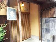 ■■■小路にたたずむ隠れ家■■■ 各地の店舗はもちろん、本社もやっぱり京都らしさ満点◎ 落ち着いた雰囲気の職場です♪