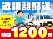 <カンタン配送で>時給1200円♪ 未経験歓迎!9割が未経験デビュー!