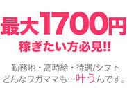 『稼ぎたい!』が叶うお仕事★月収29万円以上も実現可能!アナタをしっかり評価します♪