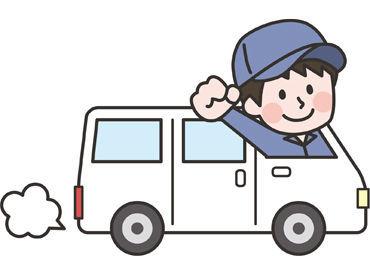 移動中は「助手席」に座っていればOK!! 車の運転を任せることはありません★ リラックスして次の現場に向かえます(^^)/