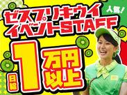 サクッと稼ぎたい方注目! 【高日給1万円以上】 学生さんがメインに 大活躍中ですよ★