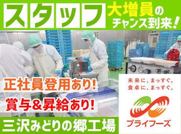 暮らしに欠かせない、 『食』に関するお仕事に挑戦♪ 青森県に本社を構える プライフーズで一緒に働こう!