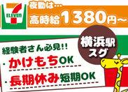 大人気の横浜エリア!駅チカで通勤もラクチン◎幅広い年齢層の方が活躍中です!経験者の方大歓迎♪