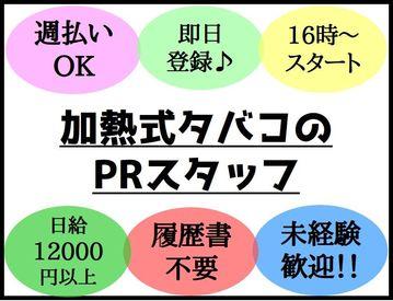 【タバコPRスタッフ】\短期集中でたっぷり稼げる!!「加熱式タバコ」のPR・販売/