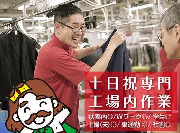 お財布にもとってもやさしい◎ クリーニングは社割で40%引き! 働きやすい、充実の好待遇!! ⇒車OK/交通費支給