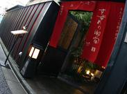 """渋谷の住宅街にひっそりと佇む""""隠れ家風""""お好み焼き・もんじゃ専門店◎芸妓置屋をリノベーションした趣のある外観です♪"""