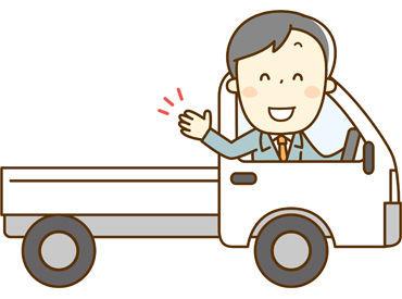 軽トラックを運転しながら地域を回るので とても気楽にできるのも魅力的♪♪ 最初は先輩が同行するので安心です!